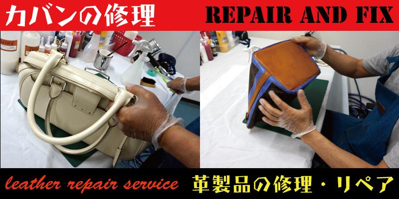 カバン(鞄)、バック、サイフ(財布)の修理やリペアは名古屋・愛知県でRAFIXが承ります。