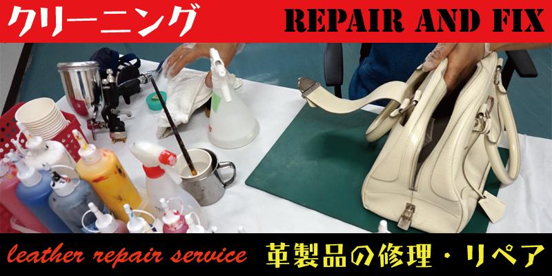 名古屋市でブランドのバック、財布、鞄などのクリーニングはRAFIX愛知にお任せください。