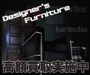 デザイナーズ家具・ブランド家具を家具買取専門店が即日現金買取致します。