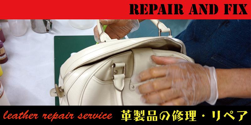 名古屋でサイフ(財布)、カバン(鞄)、バック、ポーチなどの縫製修理・リペアはRAFIX愛知