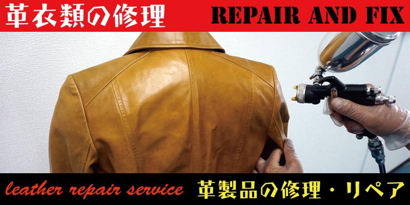 名古屋で革衣類の染め直し・カラーチェンジ・縫製修理・張り替え修理はRAFIX愛知