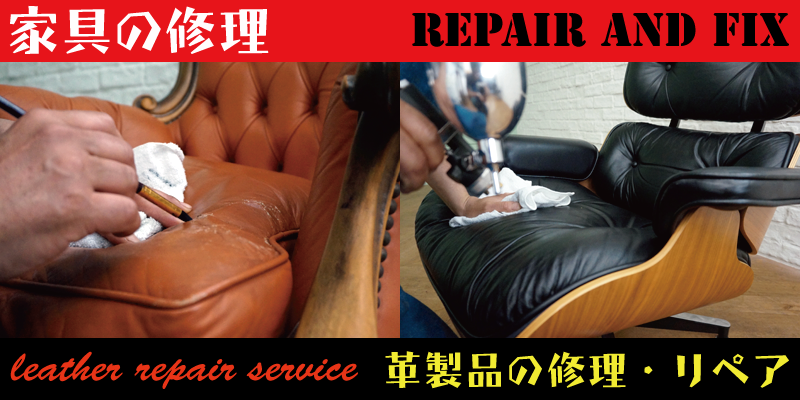 名古屋で革のソファなど染め直し・カラーチェンジ・縫製修理・張り替え修理はRAFIX愛知