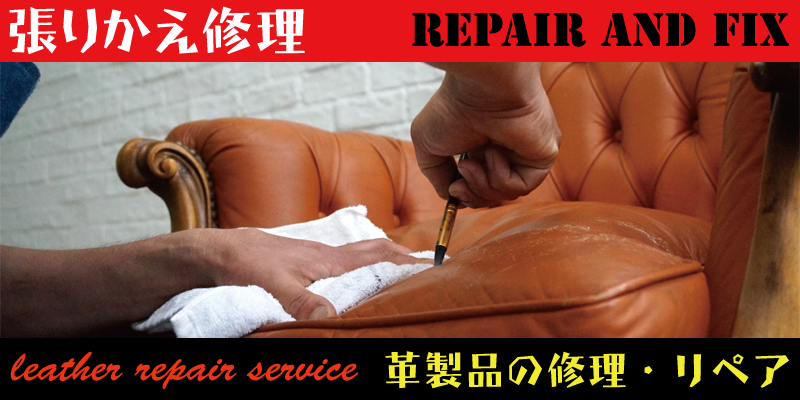 名古屋でサイフ(財布)、カバン(鞄)、バック、ポーチ、ソファなどの張り替え修理はRAFIX愛知