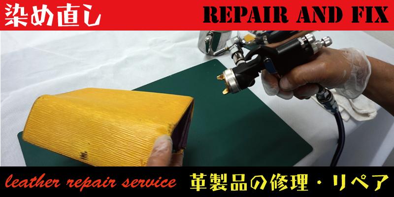 名古屋でサイフ(財布)、カバン(鞄)、バック、ポーチなどの染め直し、リペア、修理はRAFIX愛知
