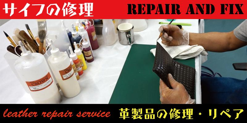 名古屋でサイフ(財布)の染め直し・カラーチェンジ・縫製修理・張り替え修理はRAFIX愛知