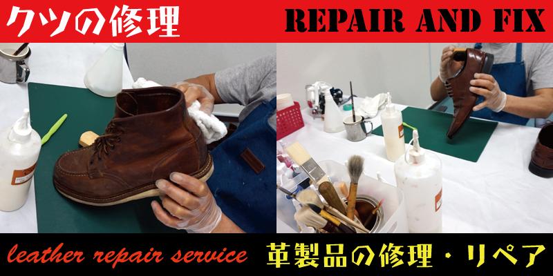名古屋で靴(クツ)、ブーツ、ハイヒールなどの染め直し、クリーニング、修理、メンテナンスはRAFIX愛知