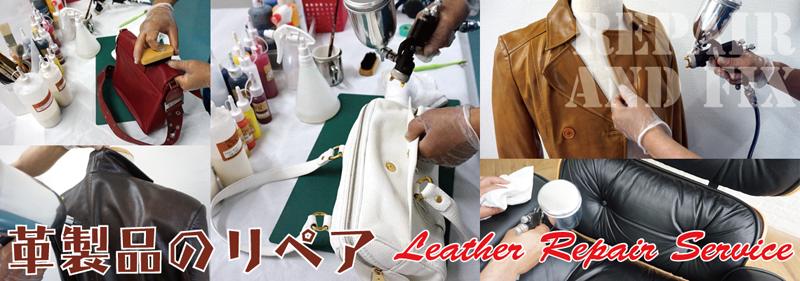 名古屋でサイフ(財布)、カバン(鞄)、バック、ポーチなどの染め直しなどのリペア、修理はRAFIX愛知