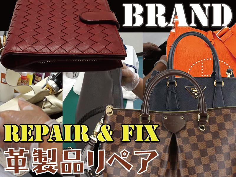 名古屋市をはじめ愛知県でブランド品の修理・リペアをRAFIXが承ります