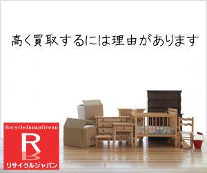 東京の買取専門リサイクルショップ 東京リサイクルジャパン